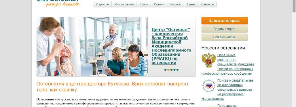 doctorkutuzov