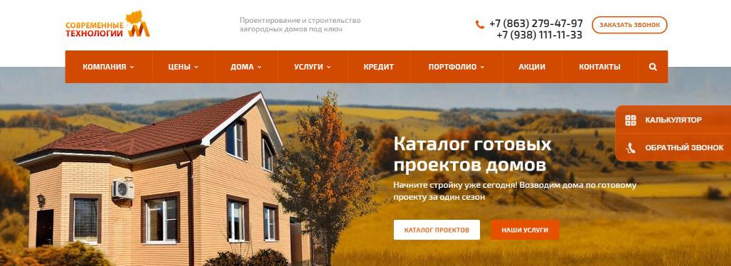 продвижение сайта строительство каркасных домов