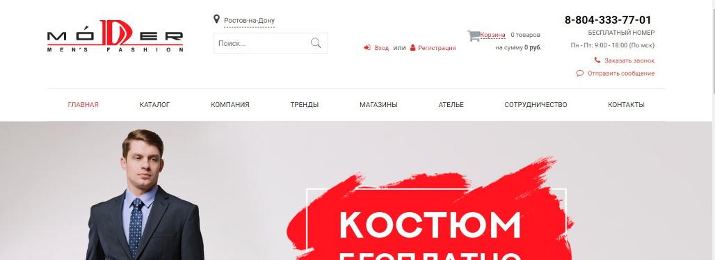 продвижение интернет-магазина мужской одежды
