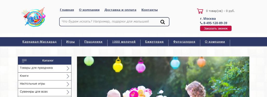 продвижение интернет-магазина товаров для праздника