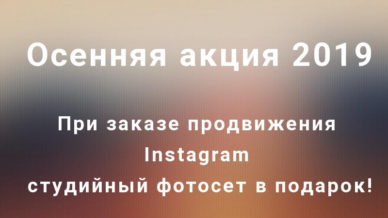акция продвижение Instagram 2019