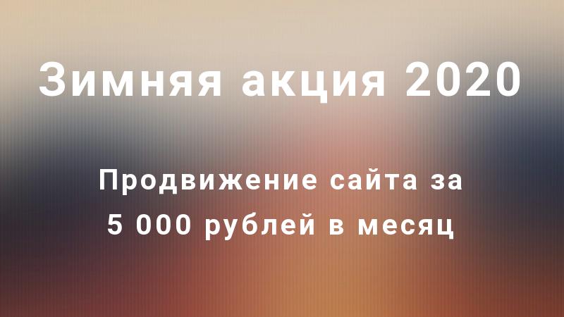 продвижение сайта за 5000 рублей