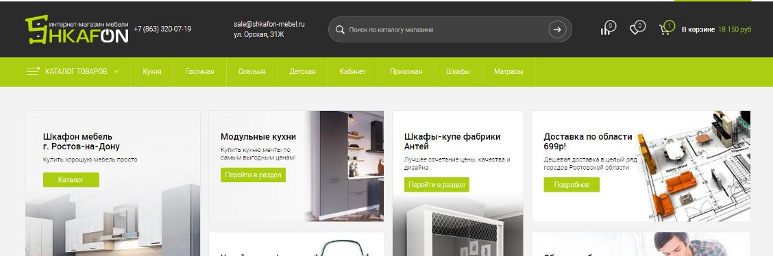 продвижение интернет-магазина мебели