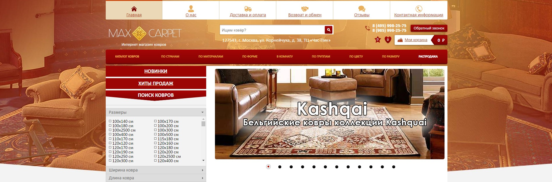 Продвижение сайта Продвижение интернет-магазина ковров в Москве
