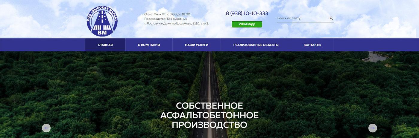 продвижение сайта асфальтобеотнного завода